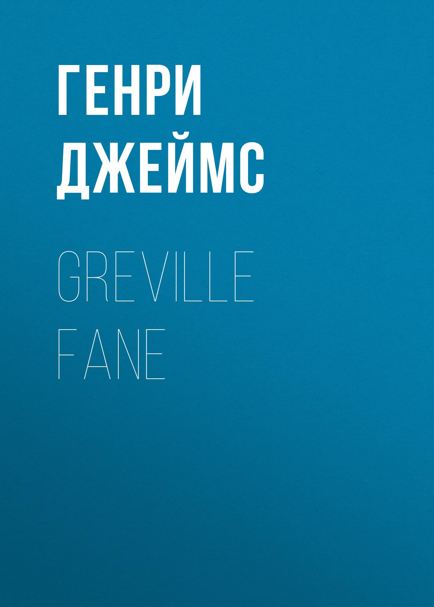 цена на Генри Джеймс Greville Fane