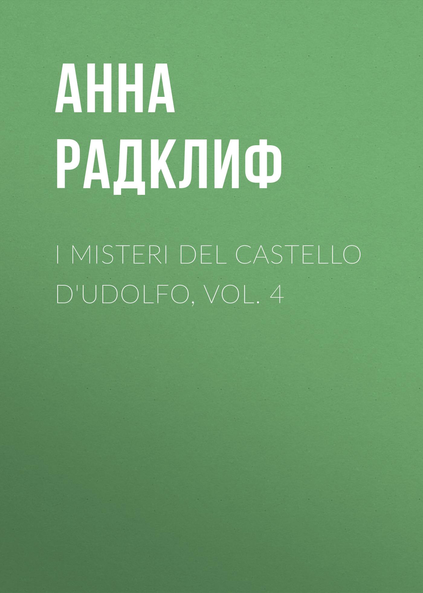 Анна Радклиф I misteri del castello d'Udolfo, vol. 4