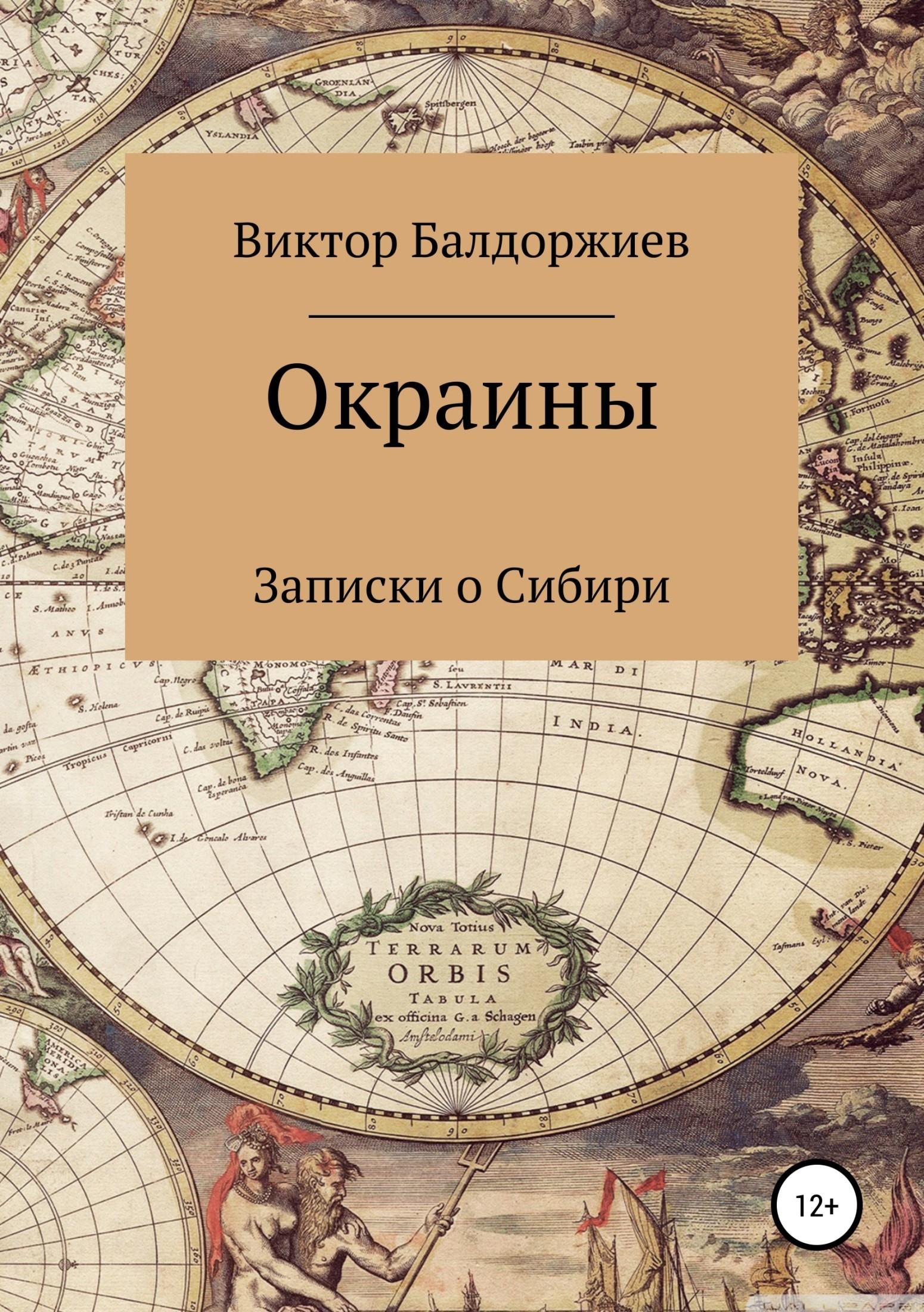 Виктор Балдоржиев Окраины виктор балдоржиев земля взаймы