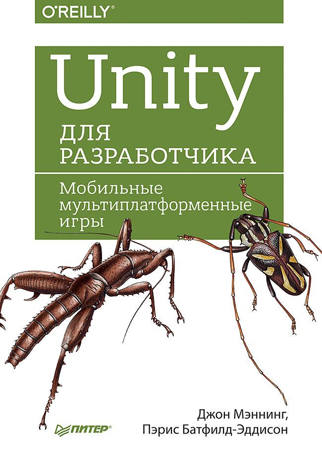 Джон Мэннинг Unity для разработчика. Мобильные мультиплатформенные игры unity для разработчика мобильные мультиплатформенные игры