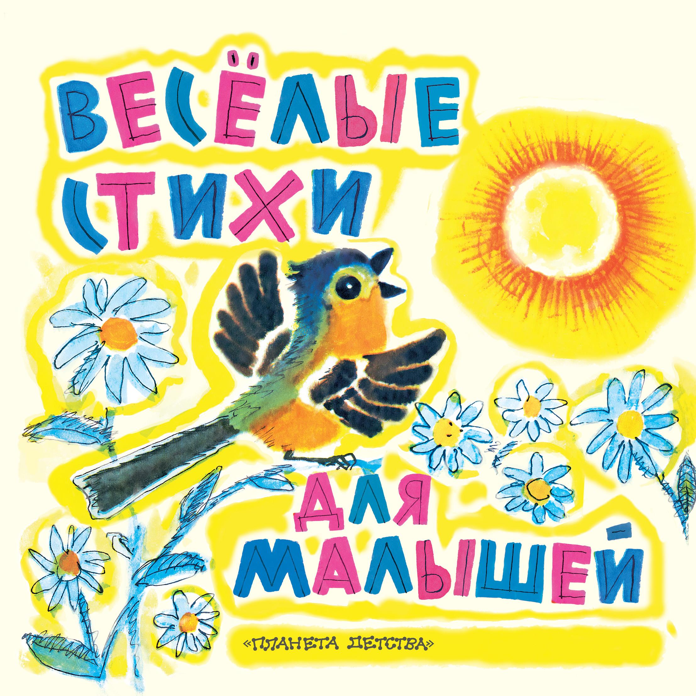 Веселые стихи для малышей