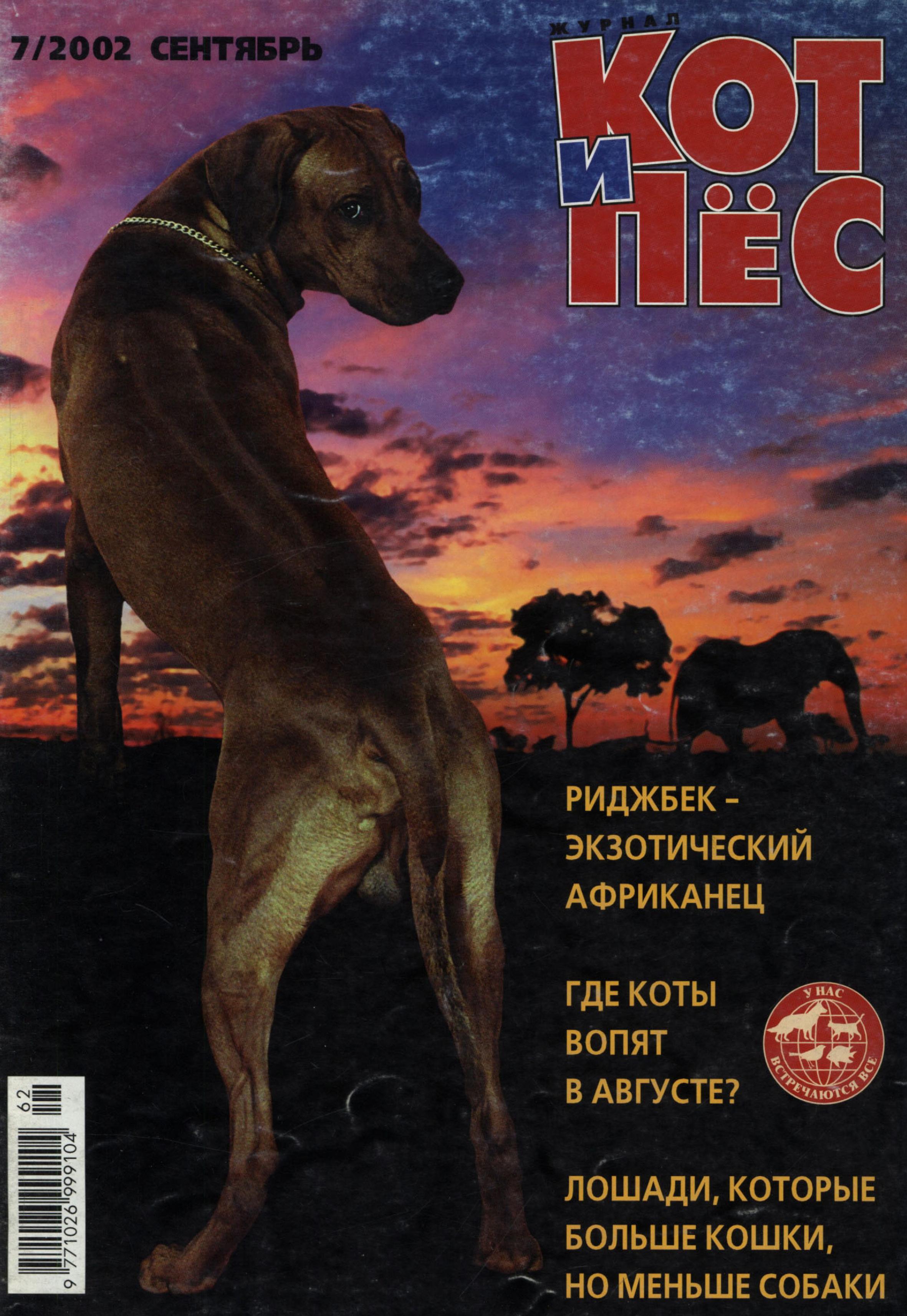 Кот и Пёс №07/2002