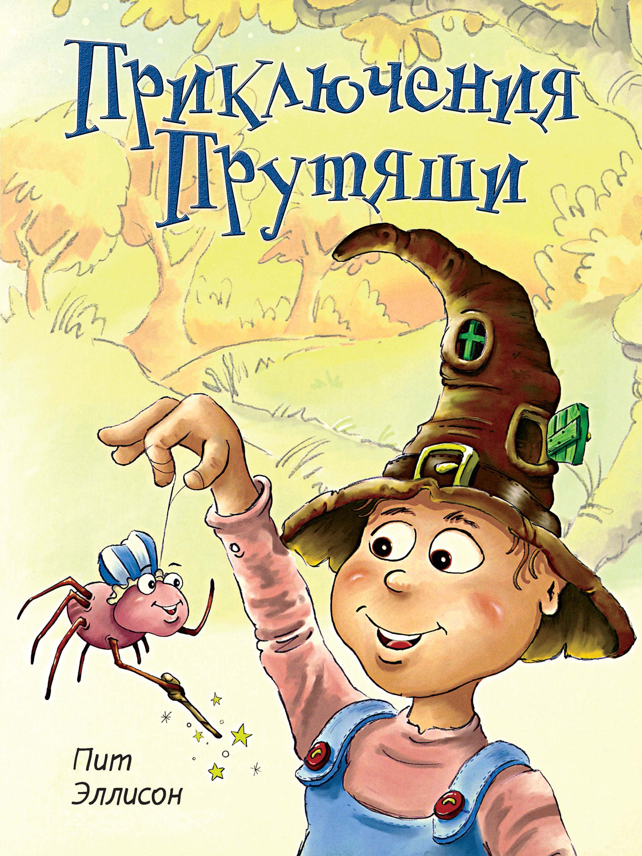 Пит Эллисон Приключения Прутяши (сборник)