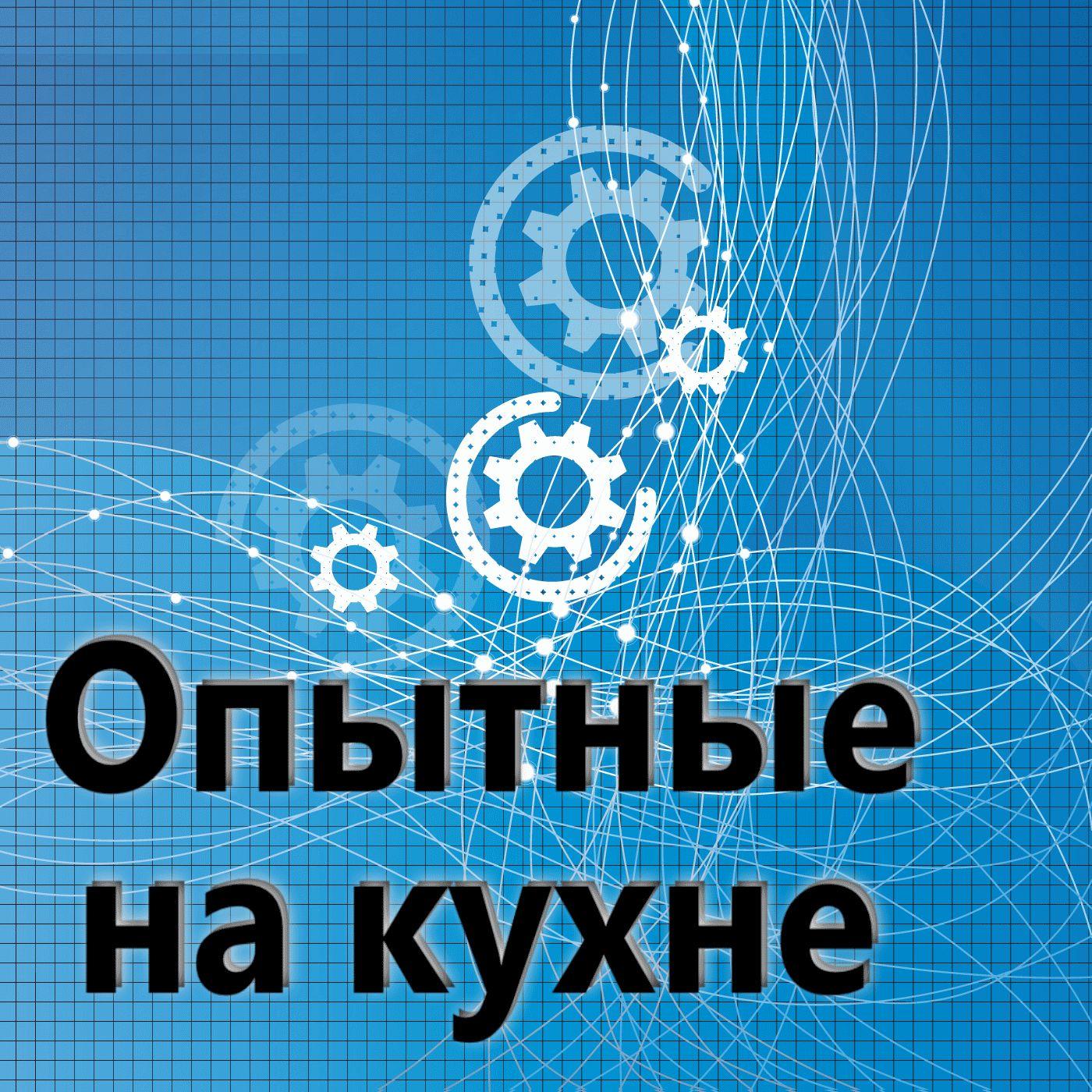 Евгений Плешивцев Опытные на кухне №011