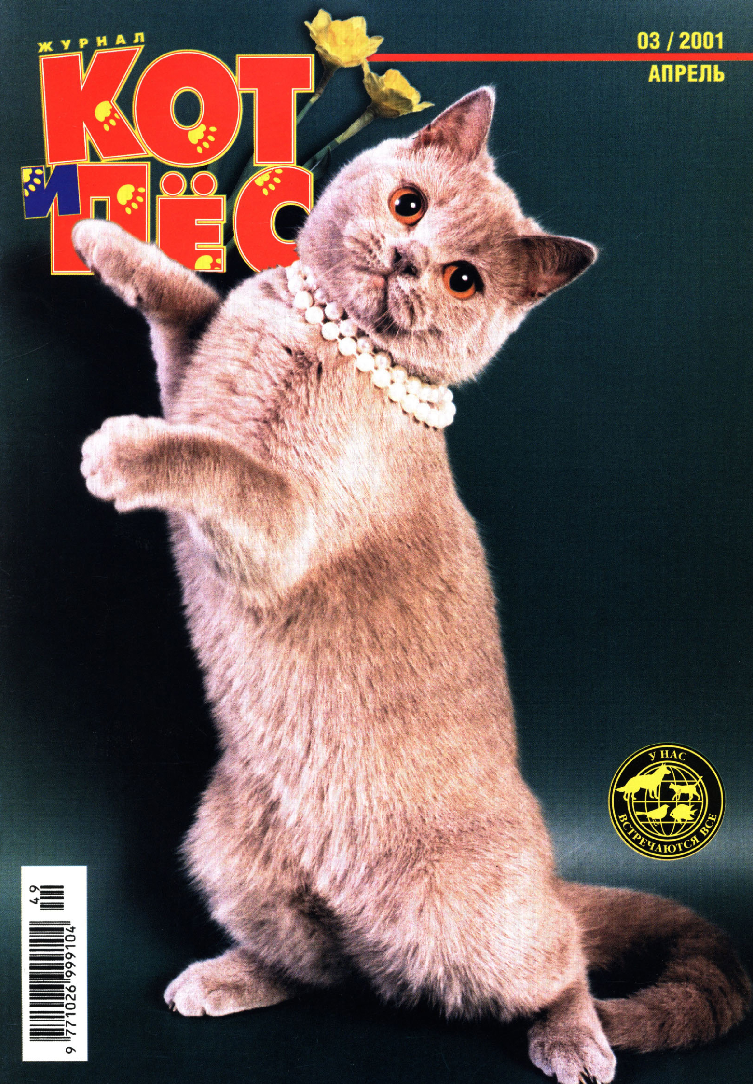 Отсутствует Кот и Пёс №03/2001