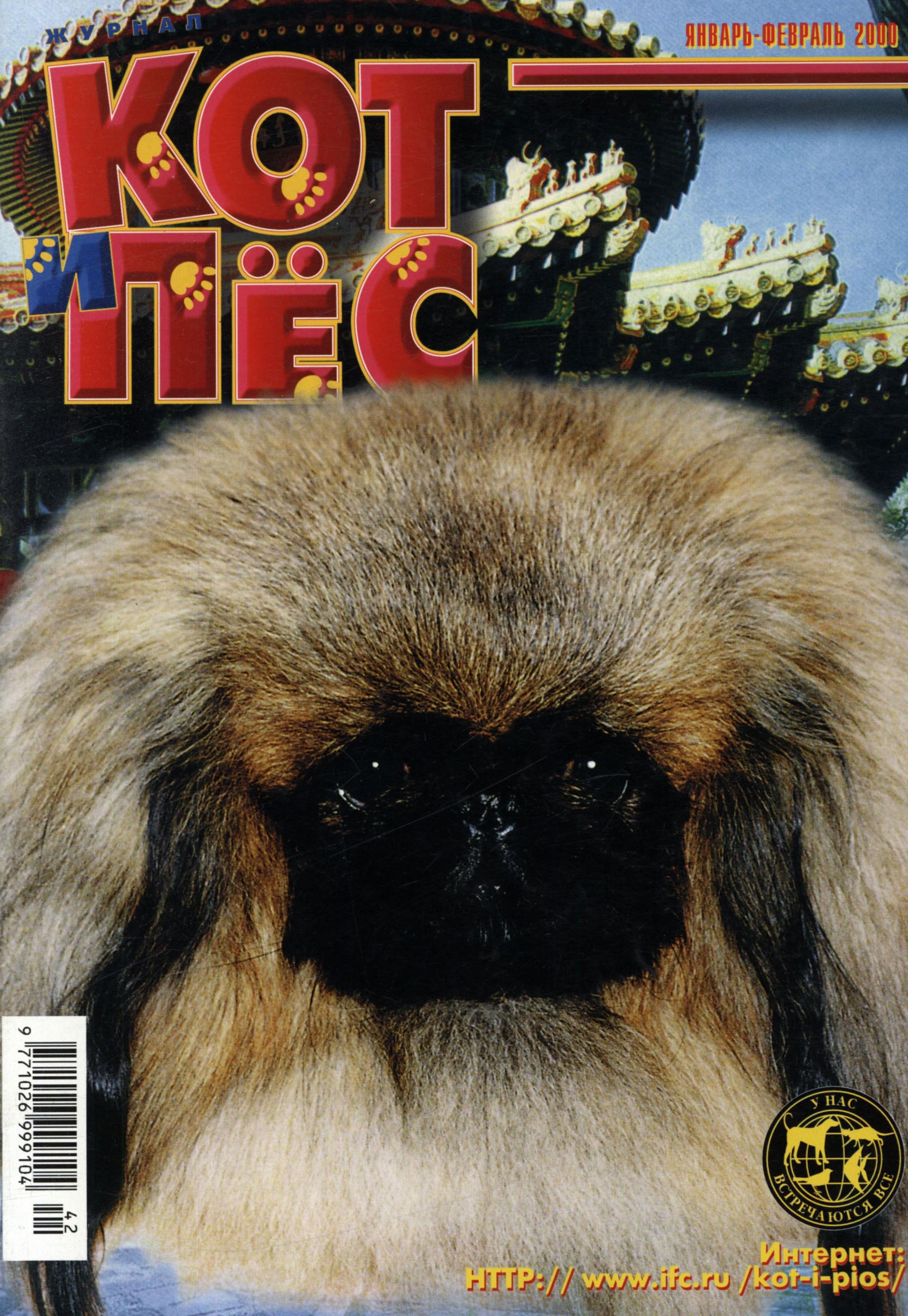 Отсутствует Кот и Пёс №01-02/2000 отсутствует кот и пёс 01 1998
