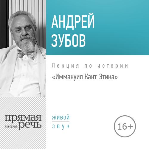 Андрей Зубов Лекция «Иммануил Кант. Этика»