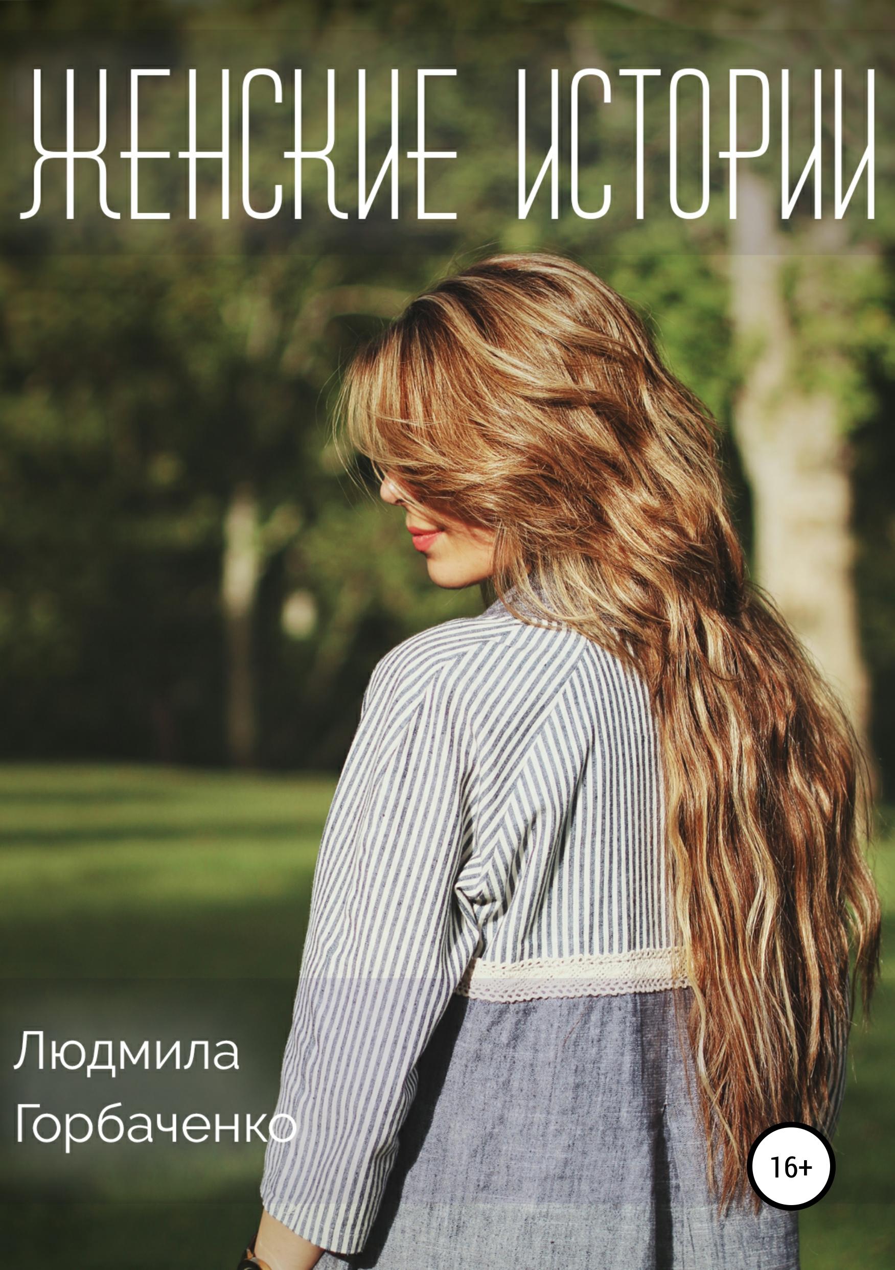 Людмила Яковлевна Горбаченко Женские истории