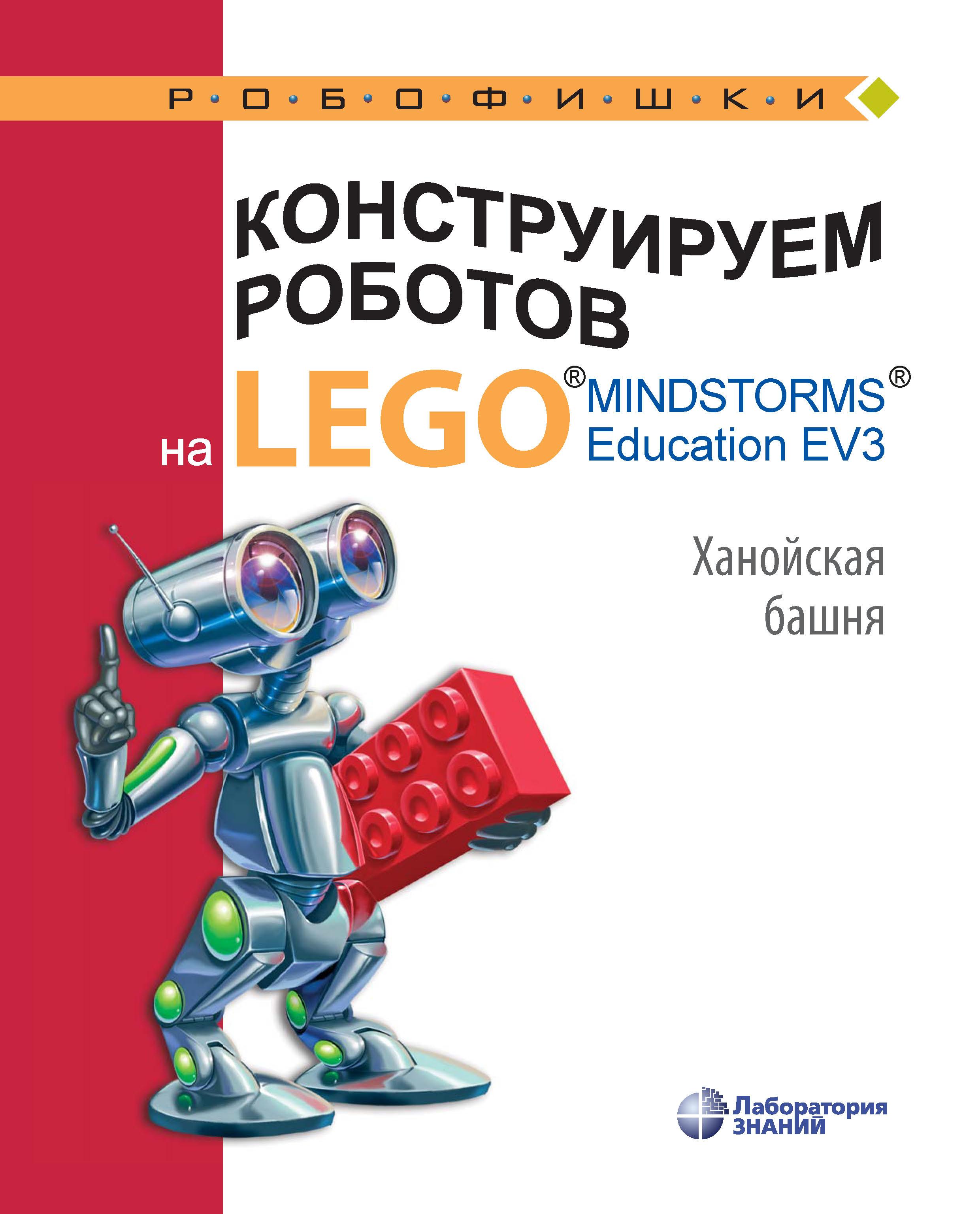 В. В. Тарапата Конструируем роботов на LEGO MINDSTORMS Education EV3. Ханойская башня а а валуев конструируем роботов на lego mindstorms education ev3 который час