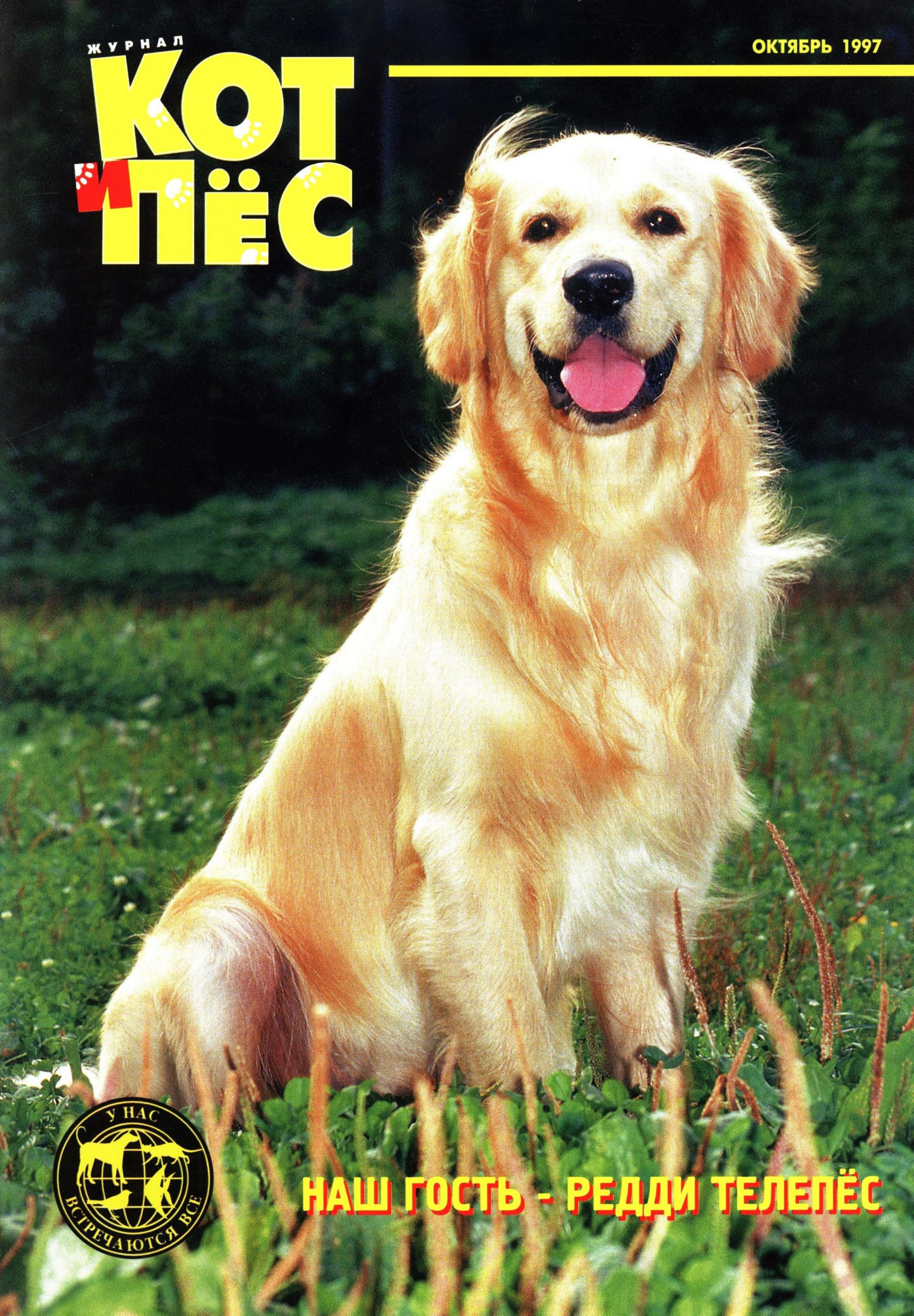 Отсутствует Кот и Пёс №10/1997