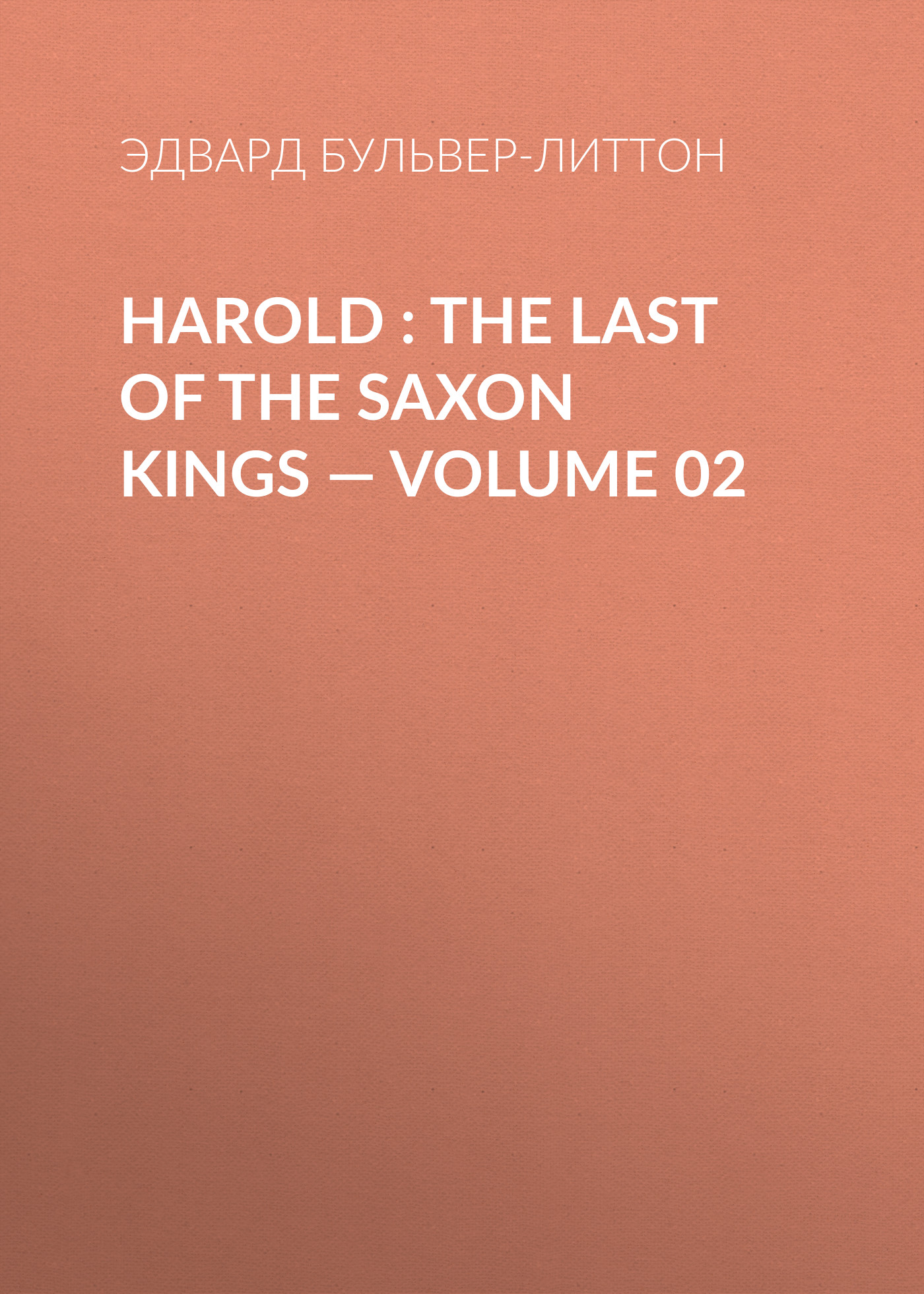 Эдвард Бульвер-Литтон Harold : the Last of the Saxon Kings — Volume 02 эдвард бульвер литтон harold the last of the saxon kings volume 06