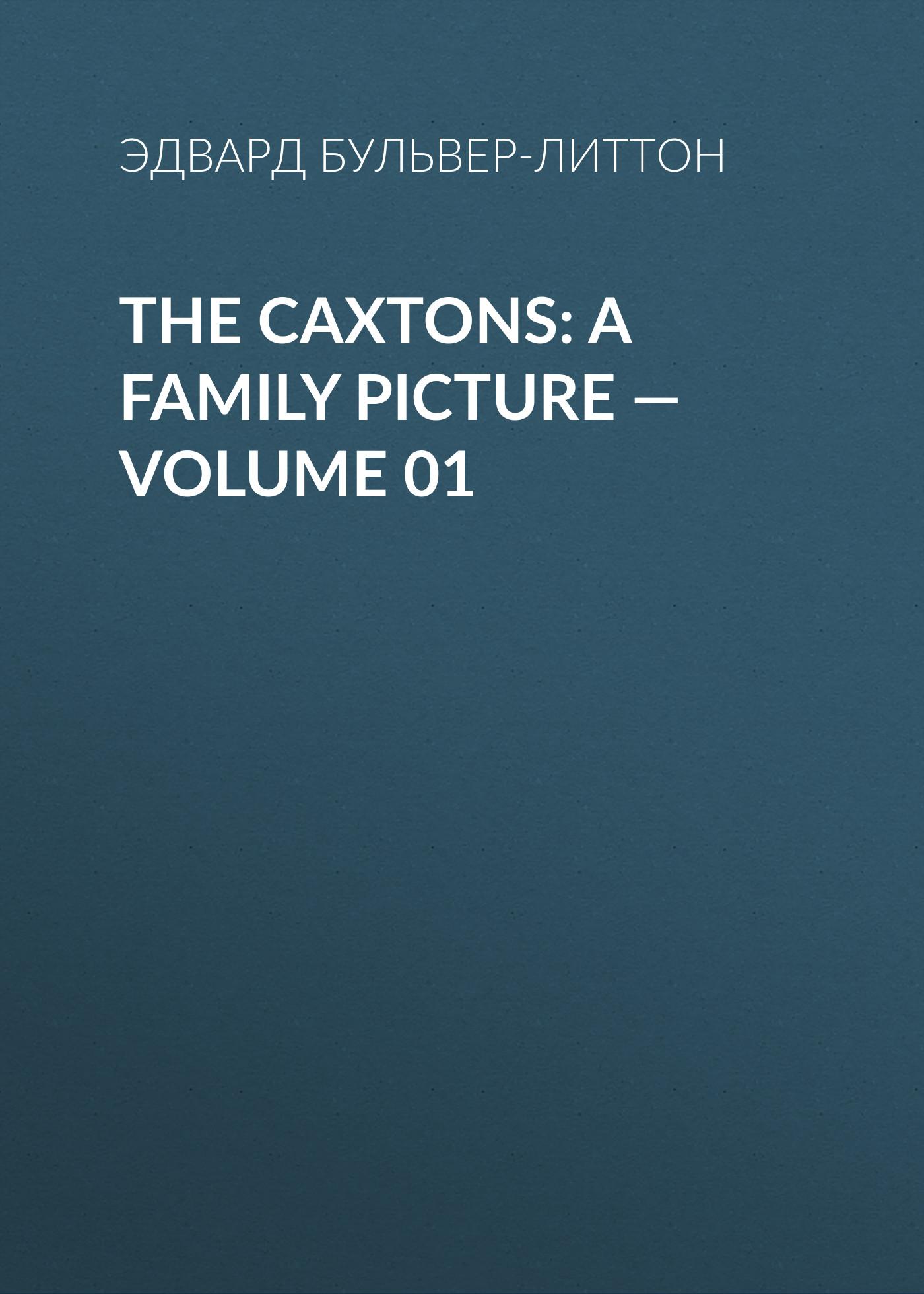 Эдвард Бульвер-Литтон The Caxtons: A Family Picture — Volume 01 creepy comics volume 4 family values