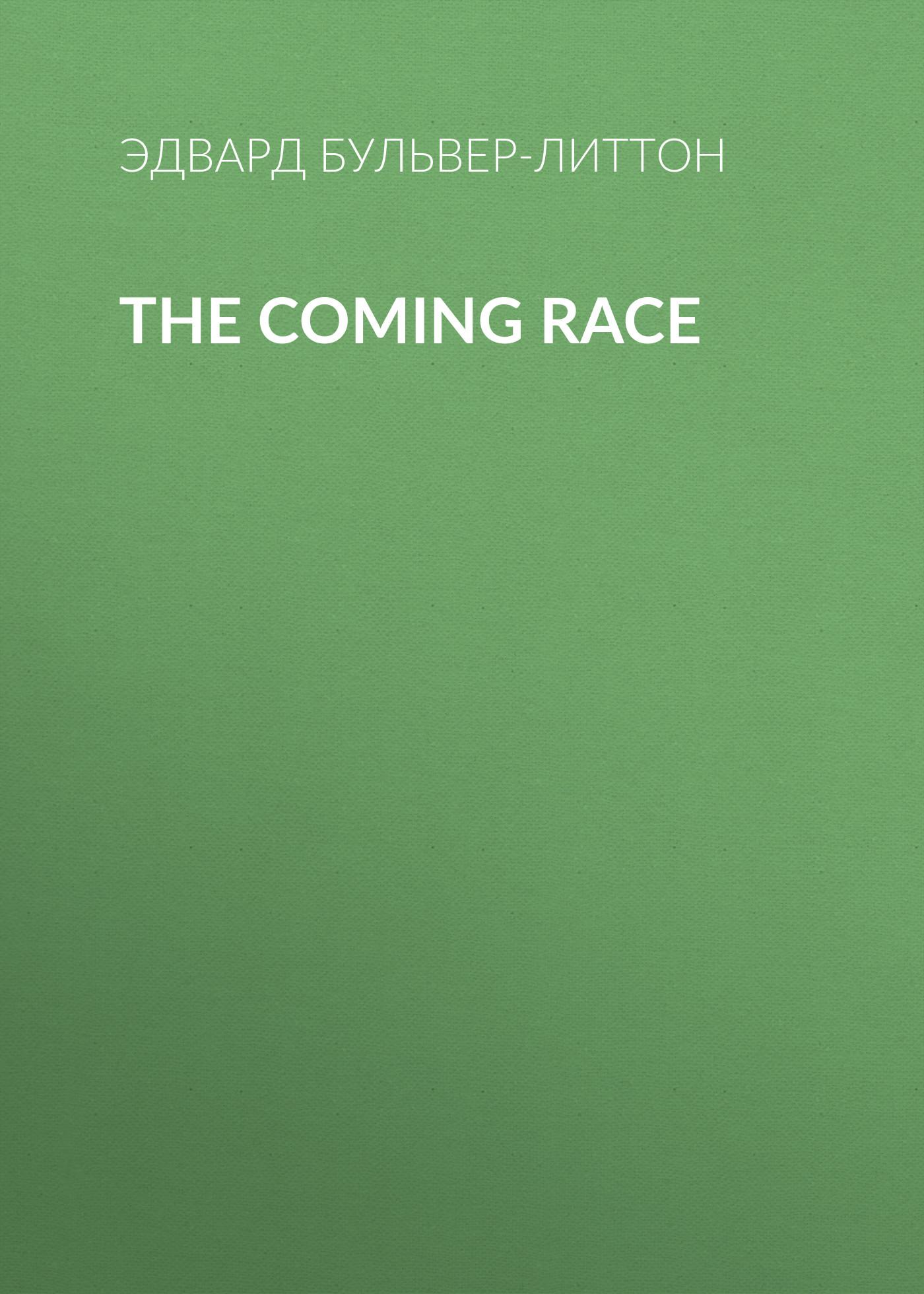 The Coming Race ( Эдвард Бульвер-Литтон  )