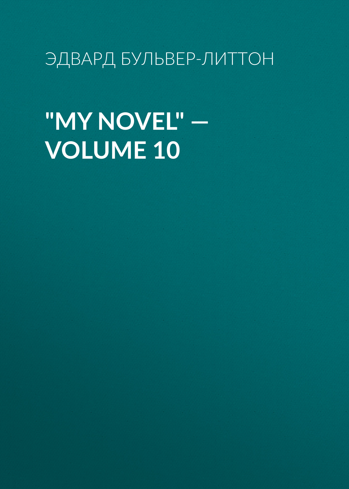 Эдвард Бульвер-Литтон My Novel — Volume 10 эдвард бульвер литтон my novel volume 05