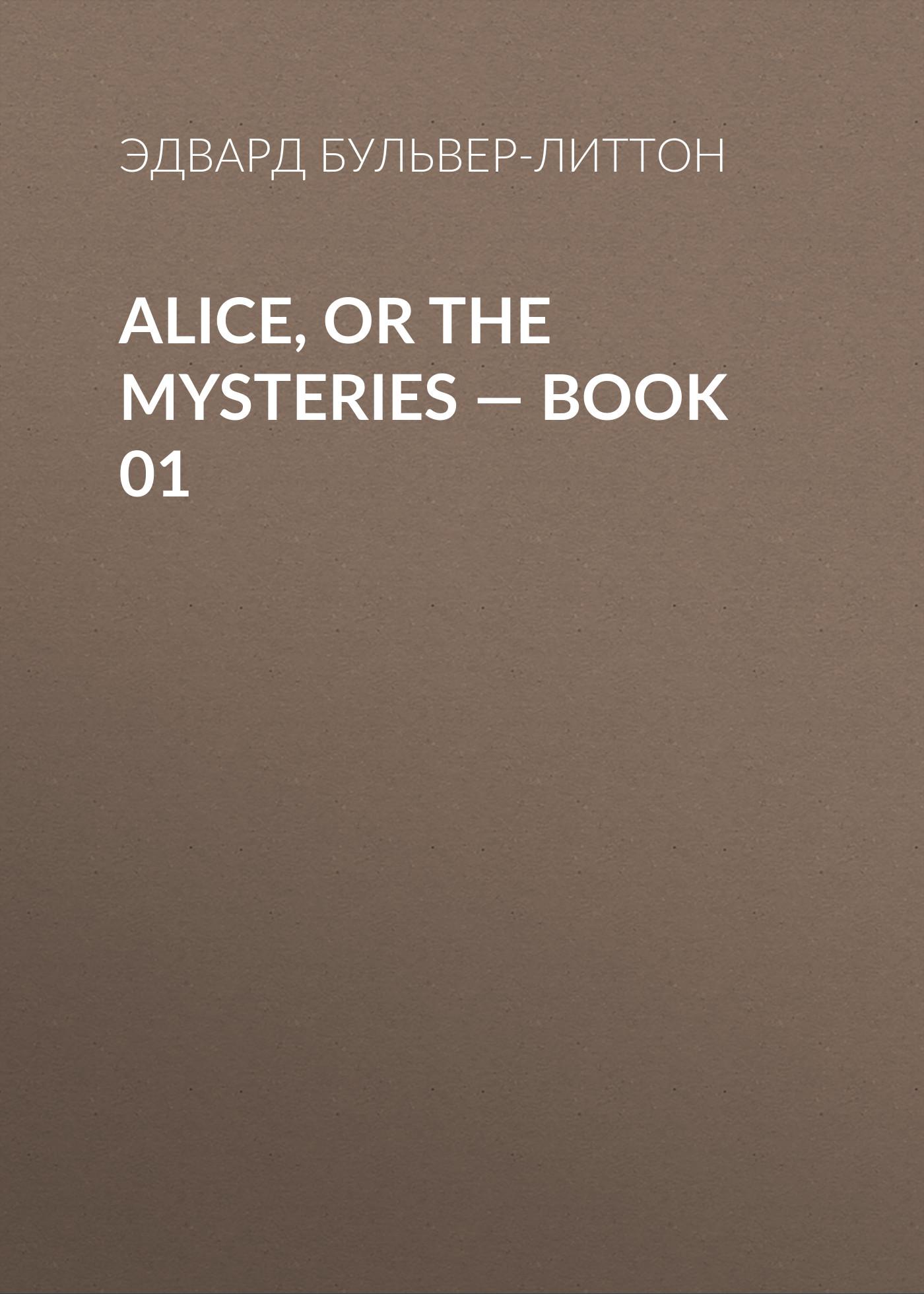 Эдвард Бульвер-Литтон Alice, or the Mysteries — Book 01