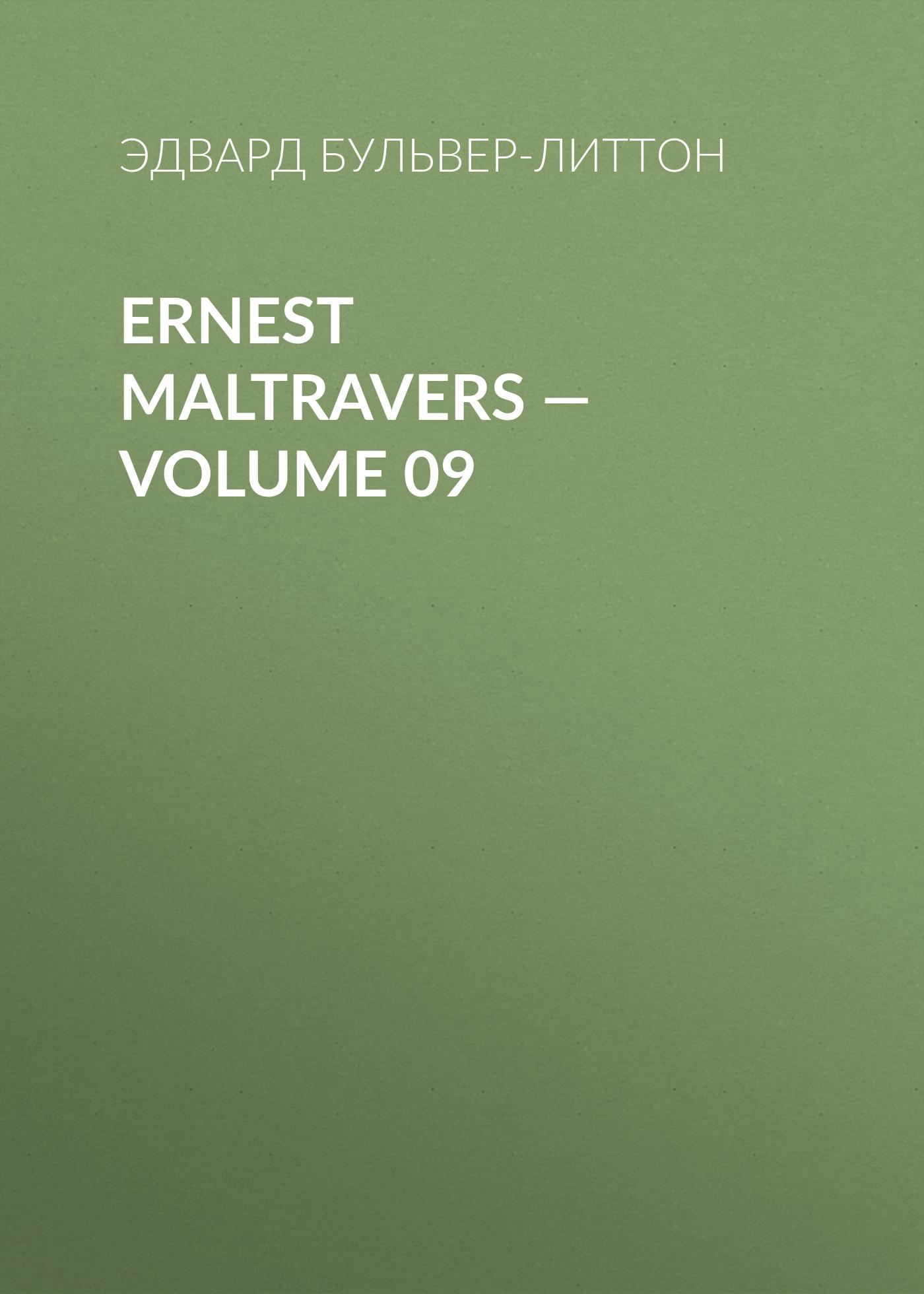 Эдвард Бульвер-Литтон Ernest Maltravers — Volume 09 эдвард бульвер литтон ernest maltravers volume 02