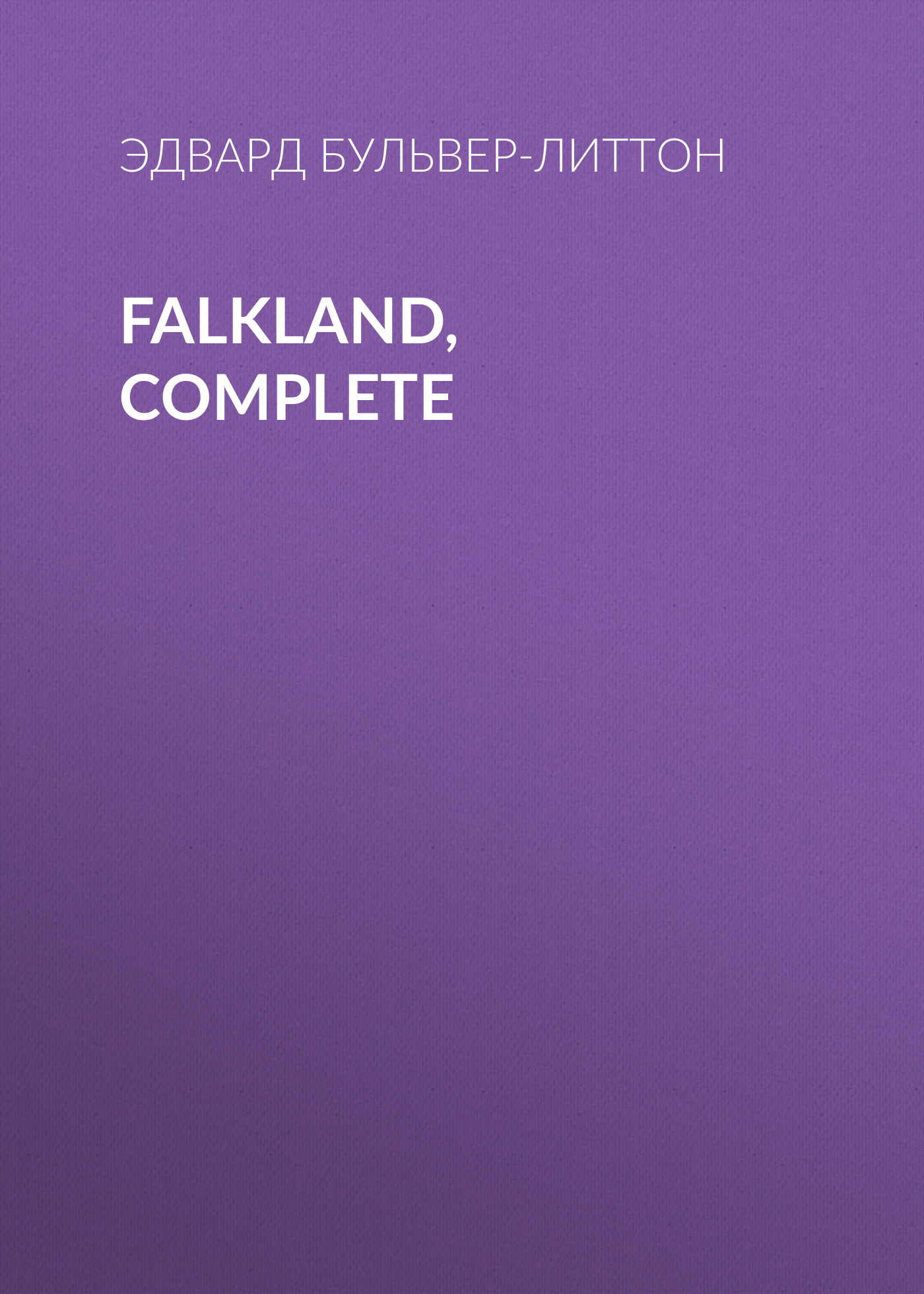 Falkland, Complete ( Эдвард Бульвер-Литтон  )