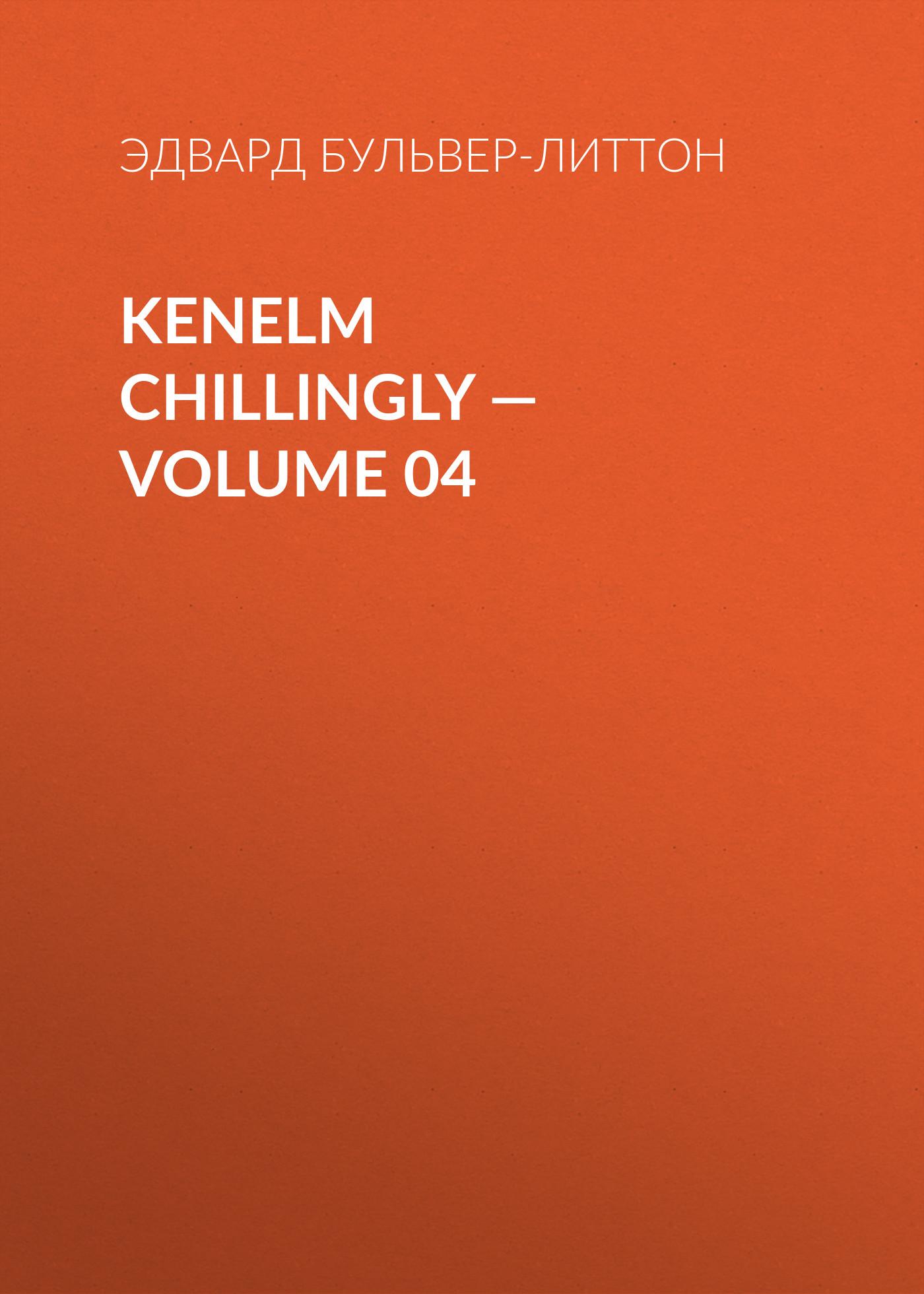 Эдвард Бульвер-Литтон Kenelm Chillingly — Volume 04 эдвард бульвер литтон ernest maltravers volume 04