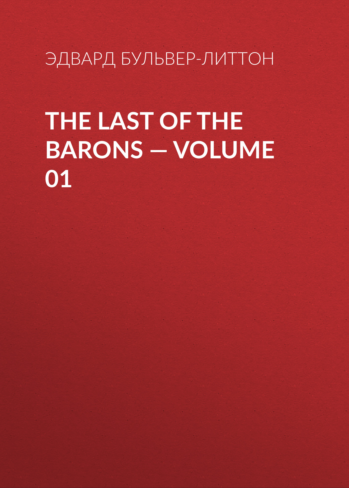 Эдвард Бульвер-Литтон The Last of the Barons — Volume 01 эдвард бульвер литтон harold the last of the saxon kings volume 06