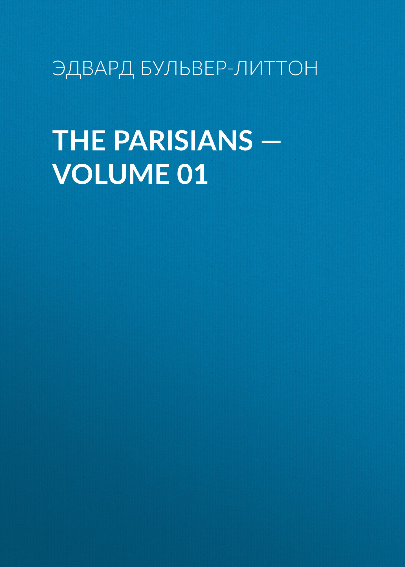 Эдвард Бульвер-Литтон The Parisians — Volume 01 jane lark the secret love of a gentleman
