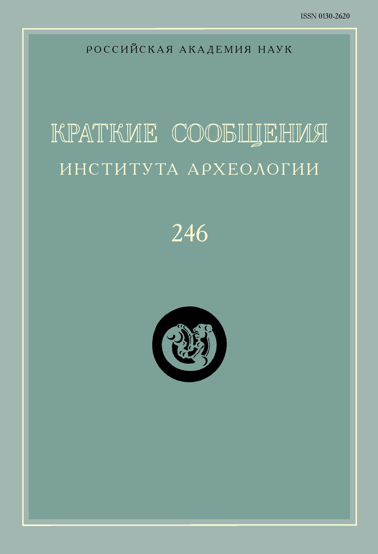 Сборник статей Краткие сообщения Института археологии. Выпуск 246 савостина е всесильный случай великие моменты в греческой археологии isbn 9785906190536
