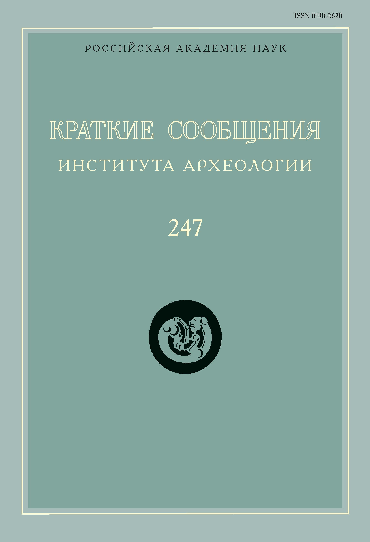 Сборник статей Краткие сообщения Института археологии. Выпуск 247 цена