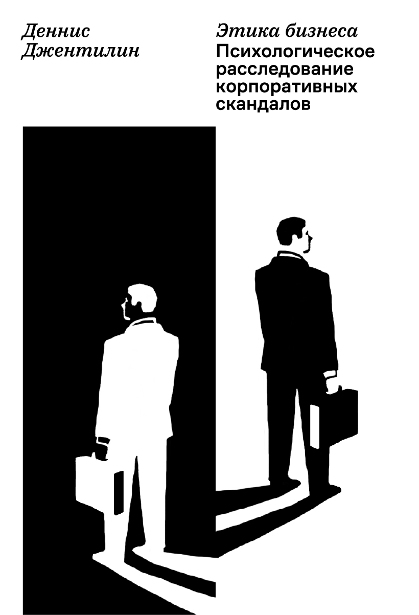 фото обложки издания Этика бизнеса. Психологическое расследование корпоративных скандалов