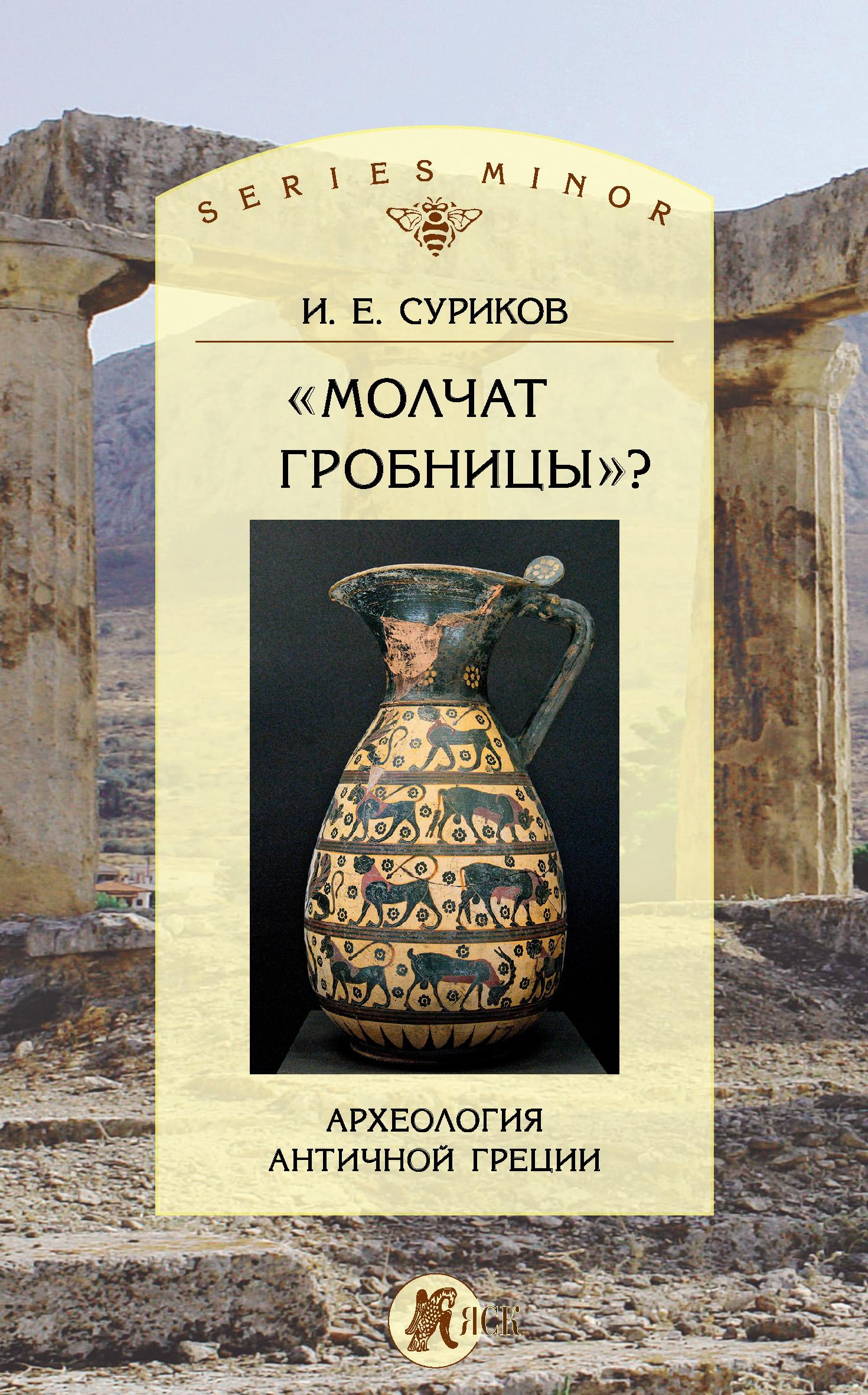 И. Е. Суриков «Молчат гробницы»? Археология античной Греции суриков и древняя греция история и культура
