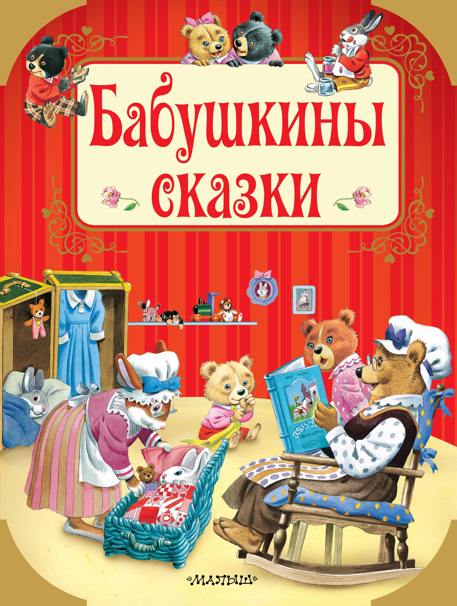 Сборник Бабушкины сказки бабушкины сказки сборник мультфильмов