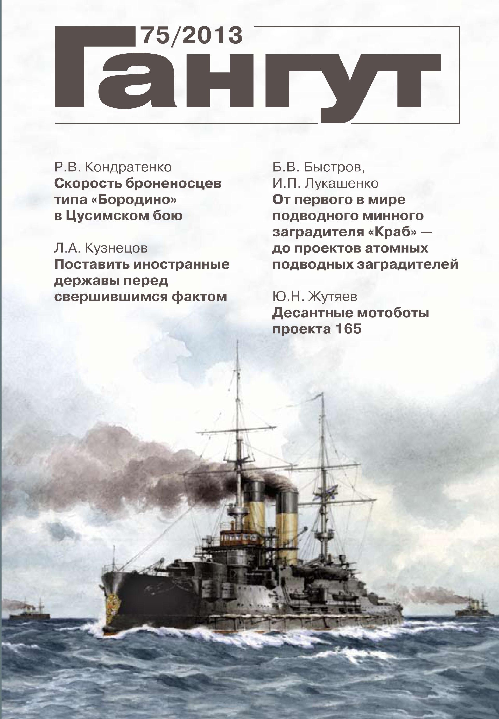 «Гангут». № 75 / 2013 ( Коллектив авторов  )