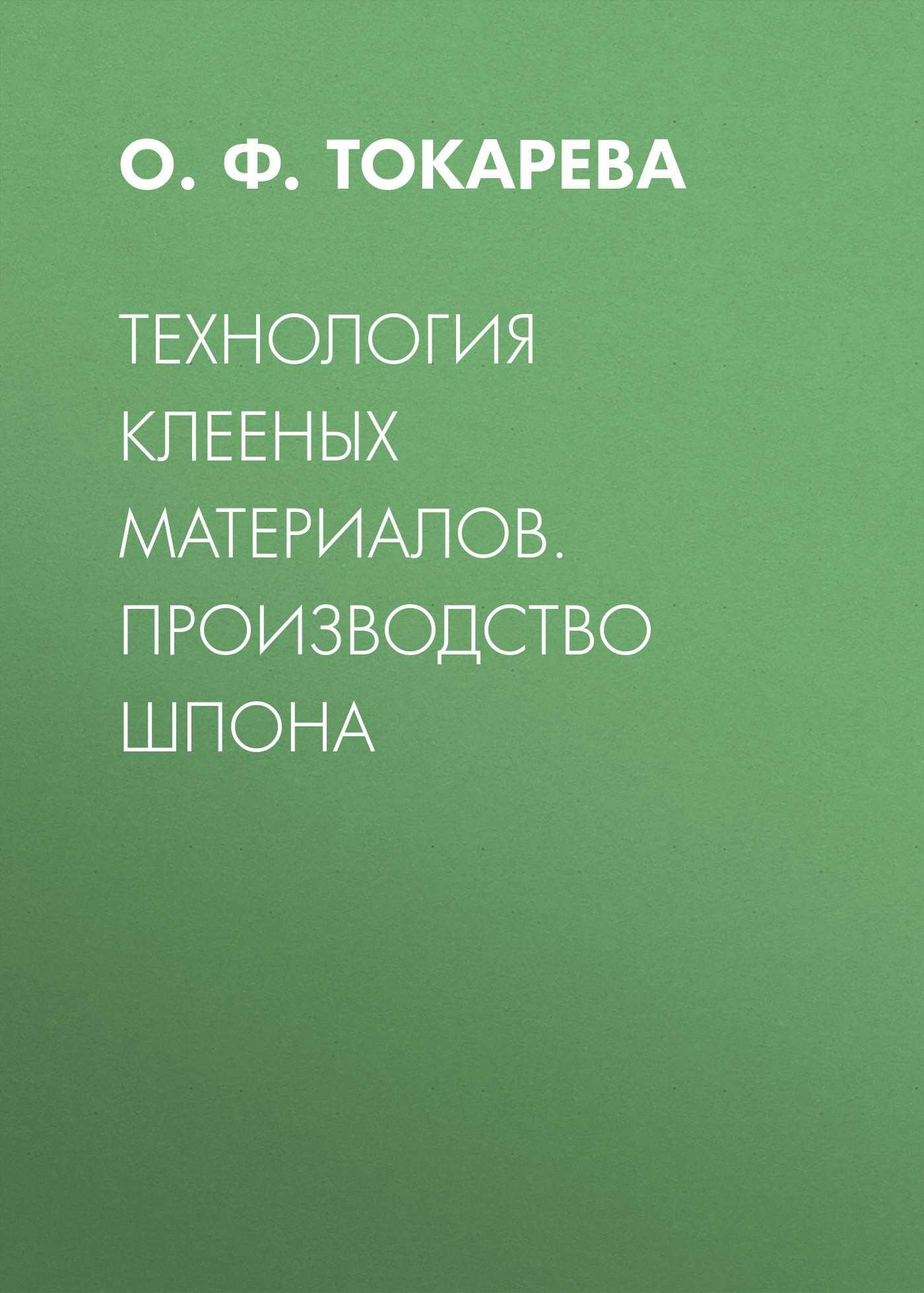 О. Ф. Токарева Технология клееных материалов. Производство шпона хельма шпона домашняя фотостудия