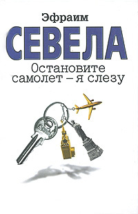 Эфраим Севела Остановите самолет – я слезу (сборник) эфраим баух над краем кратера