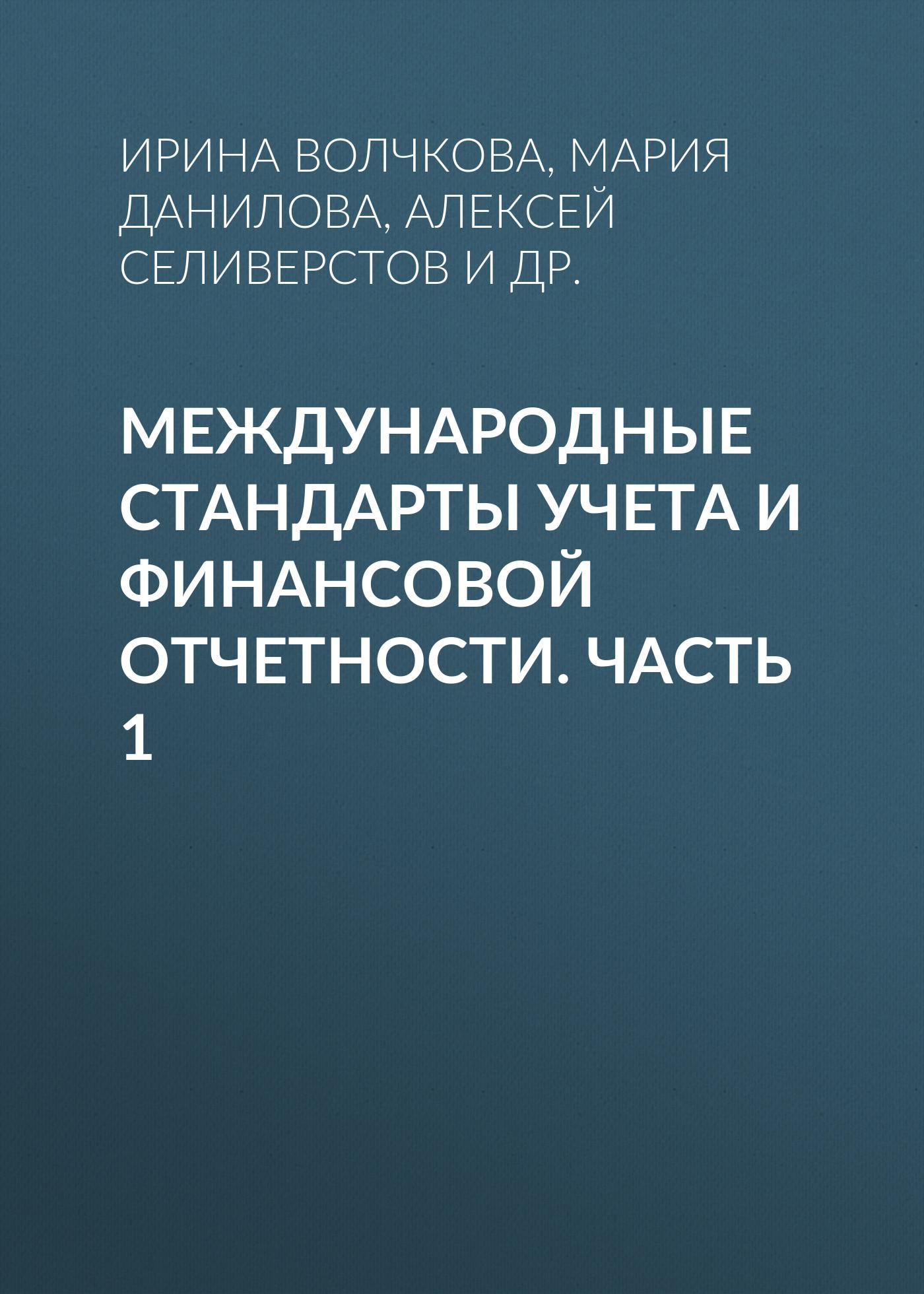 Обложка книги Международные стандарты учета и финансовой отчетности. Часть 1