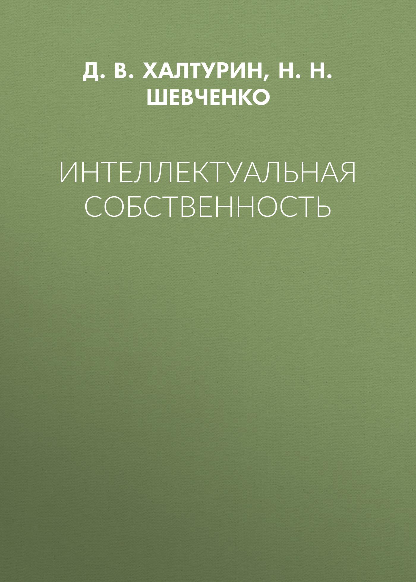 Н. Н. Шевченко Интеллектуальная собственность в м рогожкин эксплуатация машин в строительстве
