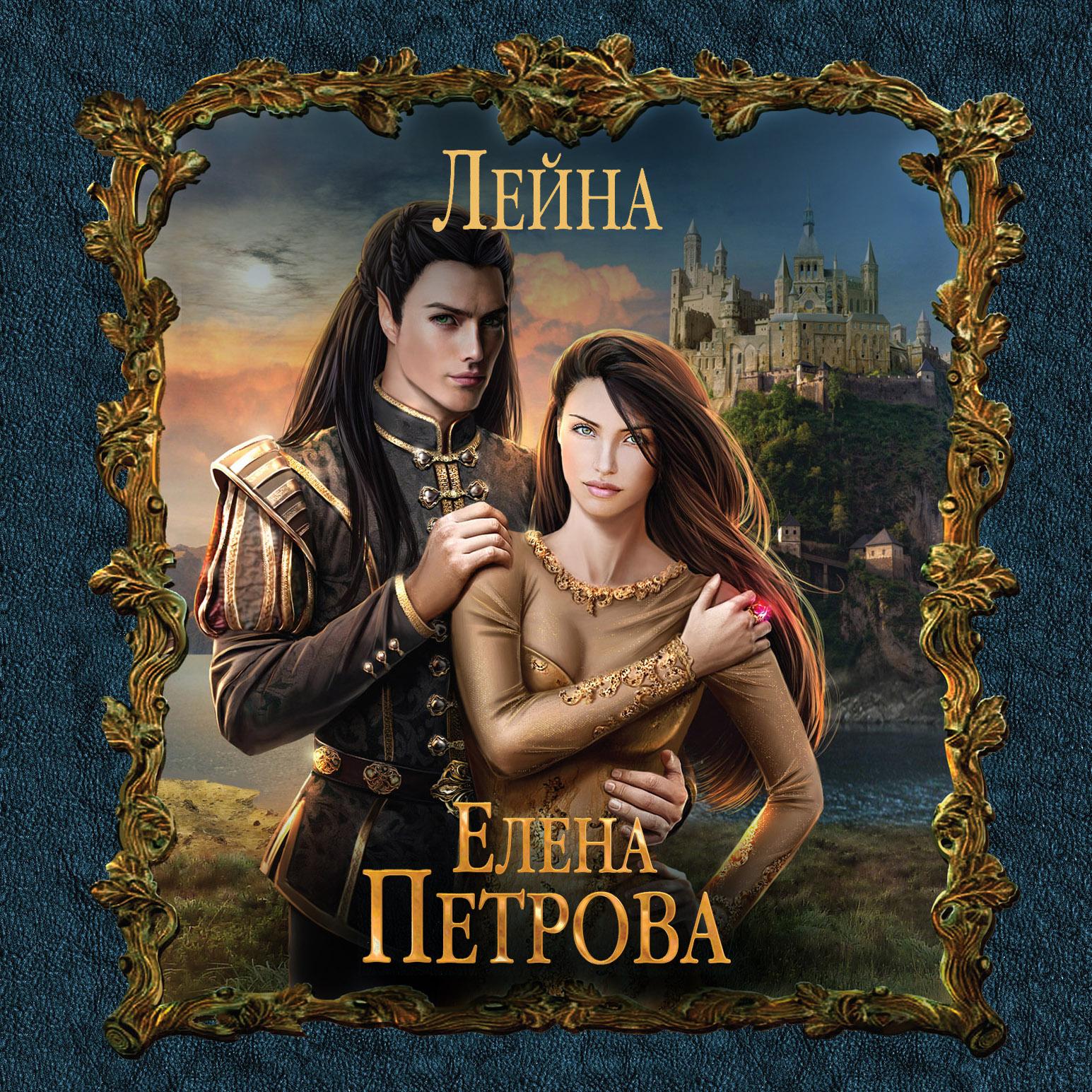 Елена Петрова Лейна тьерри робберехт верните меня в книжку