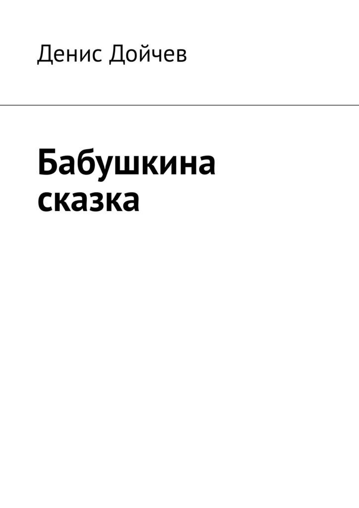 Денис Дойчев Бабушкина сказка в сказке