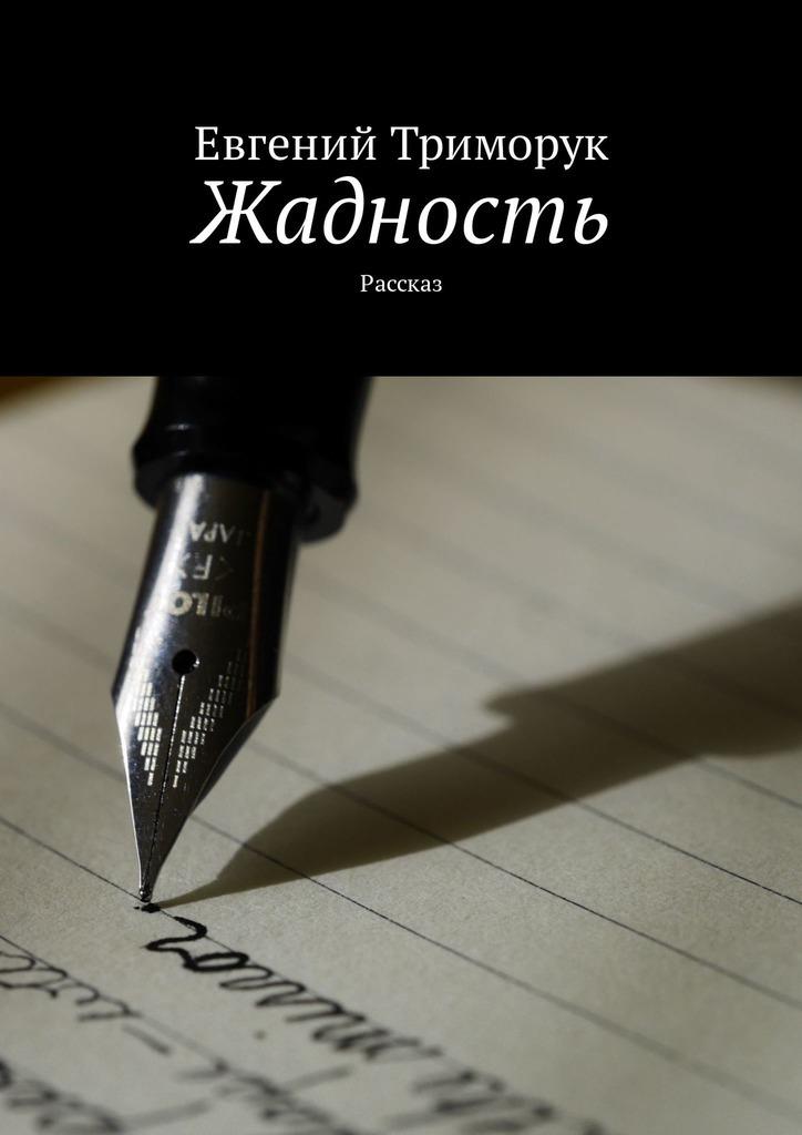 Евгений Триморук Жадность. Рассказ евгений триморук текст несколько невообразимых переходов восне