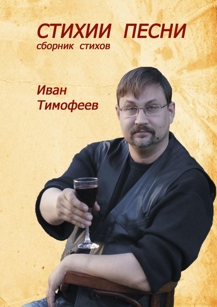 Иван Александрович Тимофеев Стихии песни. Сборник стихов цены онлайн