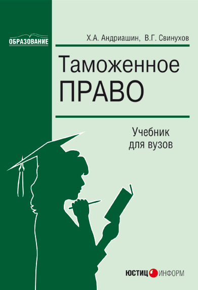 Х. А. Андриашин Таможенное право