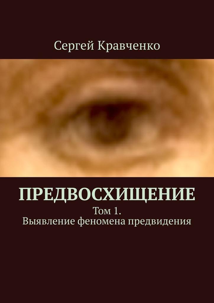 Сергей Антонович Кравченко Предвосхищение. Том 1. Выявление феномена предвидения цена