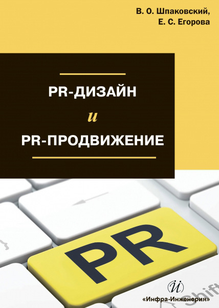 В. О. Шпаковский PR-дизайн и PR-продвижение