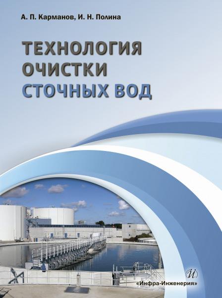 А П Карманов Технология очистки сточных вод