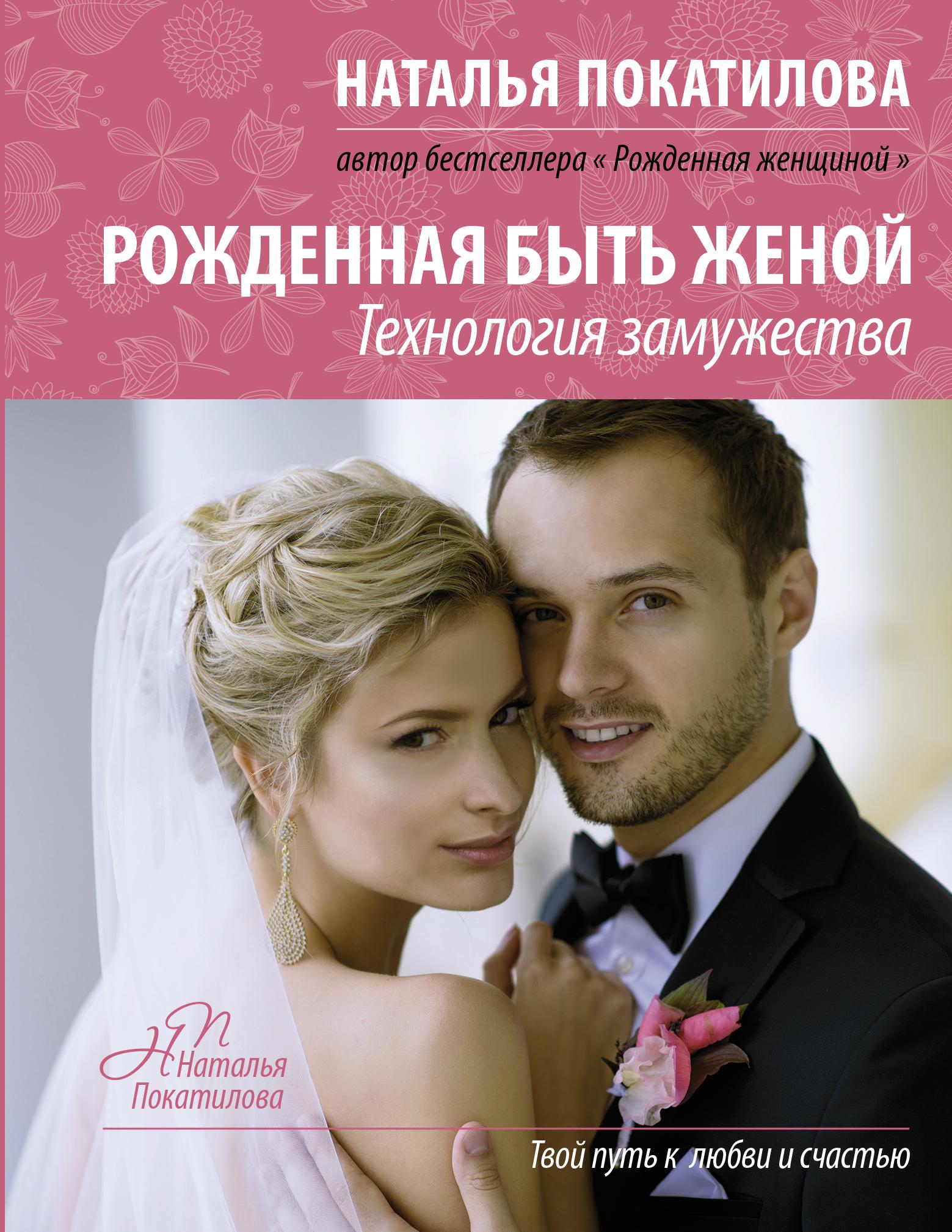 Наталья Покатилова Рожденная быть женой. Технология замужества покатилова н рожденная быть женой технология замужества isbn 9785171025830