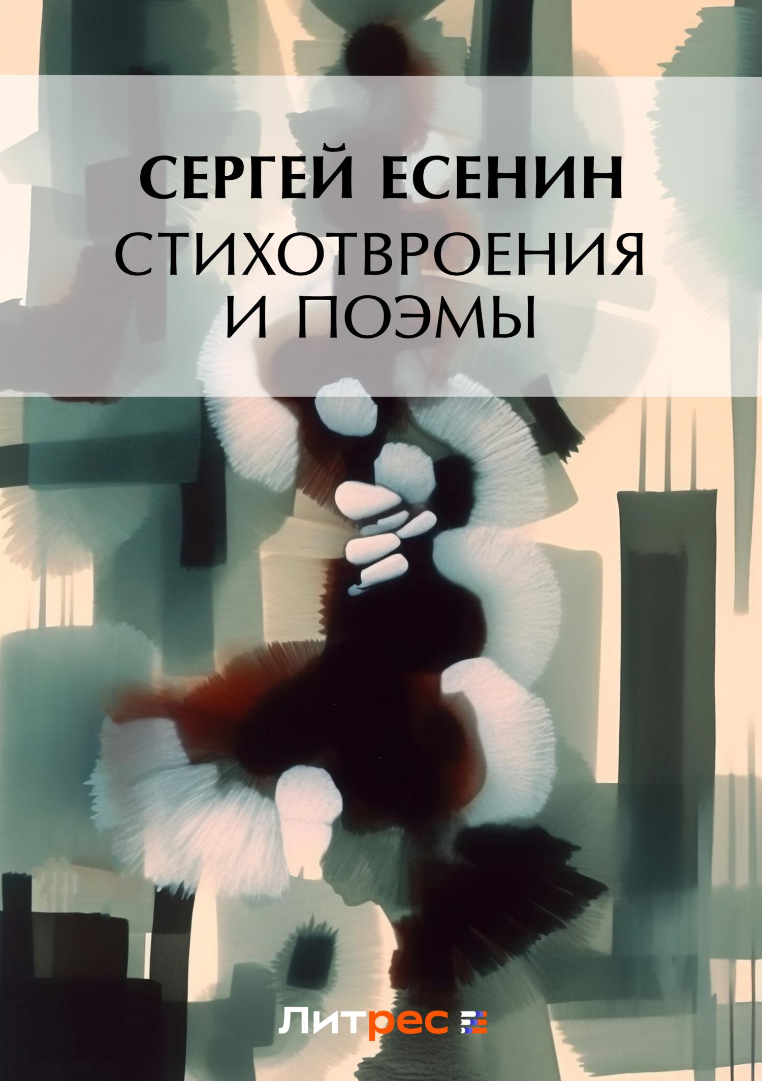 Сергей Есенин Стихотворения и поэмы