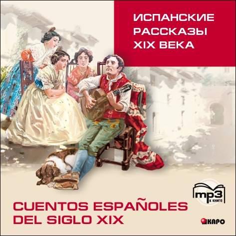 Отсутствует Испанские рассказы XIX века отсутствует испанские рассказы xix века