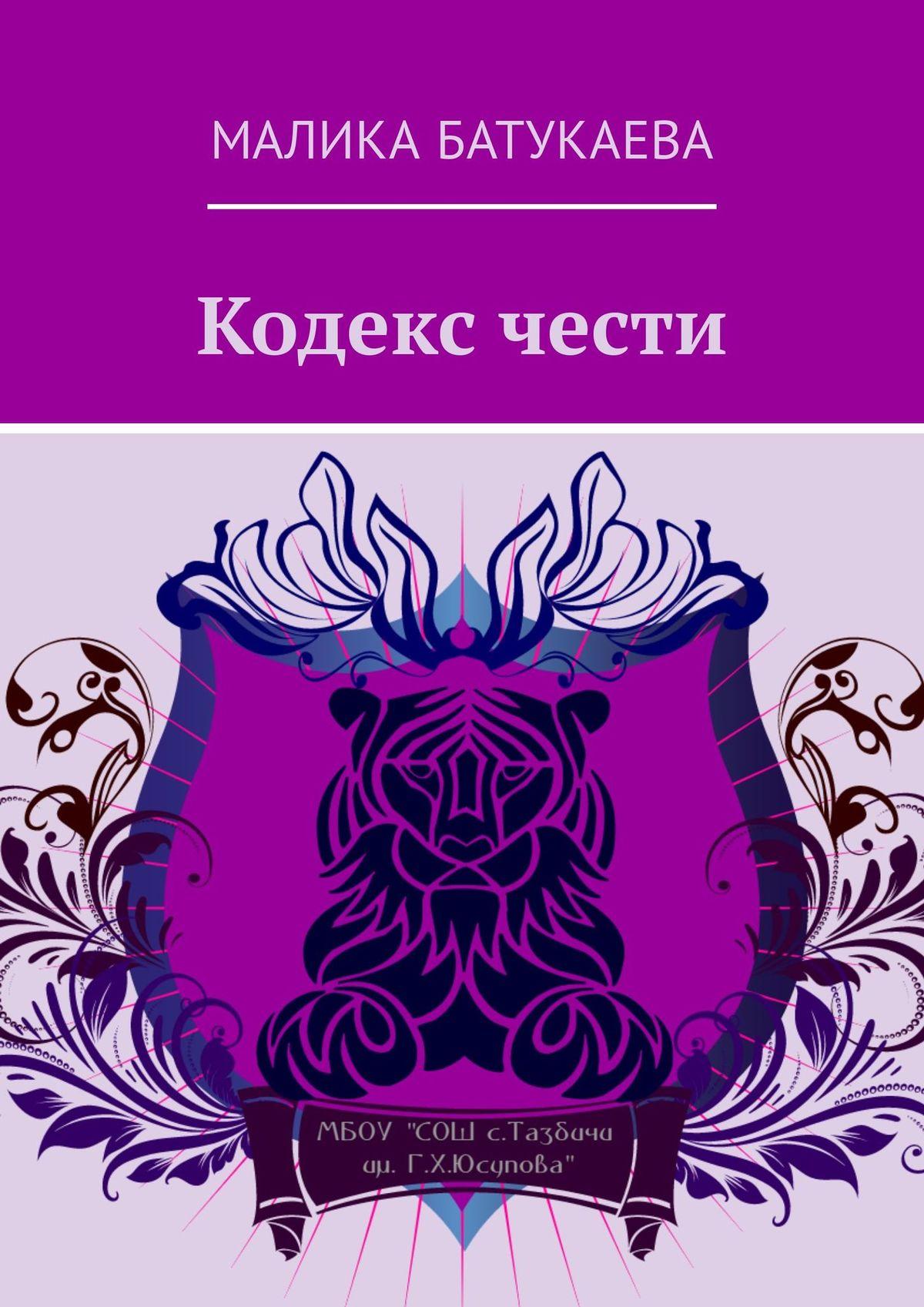 Малика Батукаева Кодекс чести александр пушкин кодекс чести русского офицера сборник