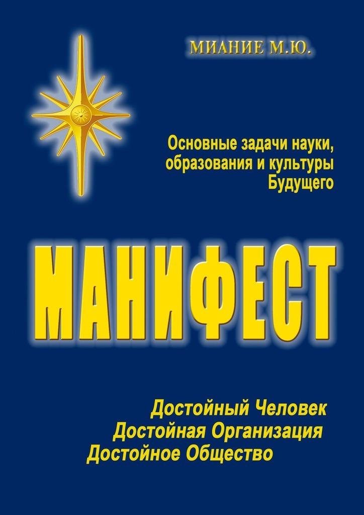 М. Ю. Миание Манифест. Основные задачи науки, образования икультуры Будущего цена