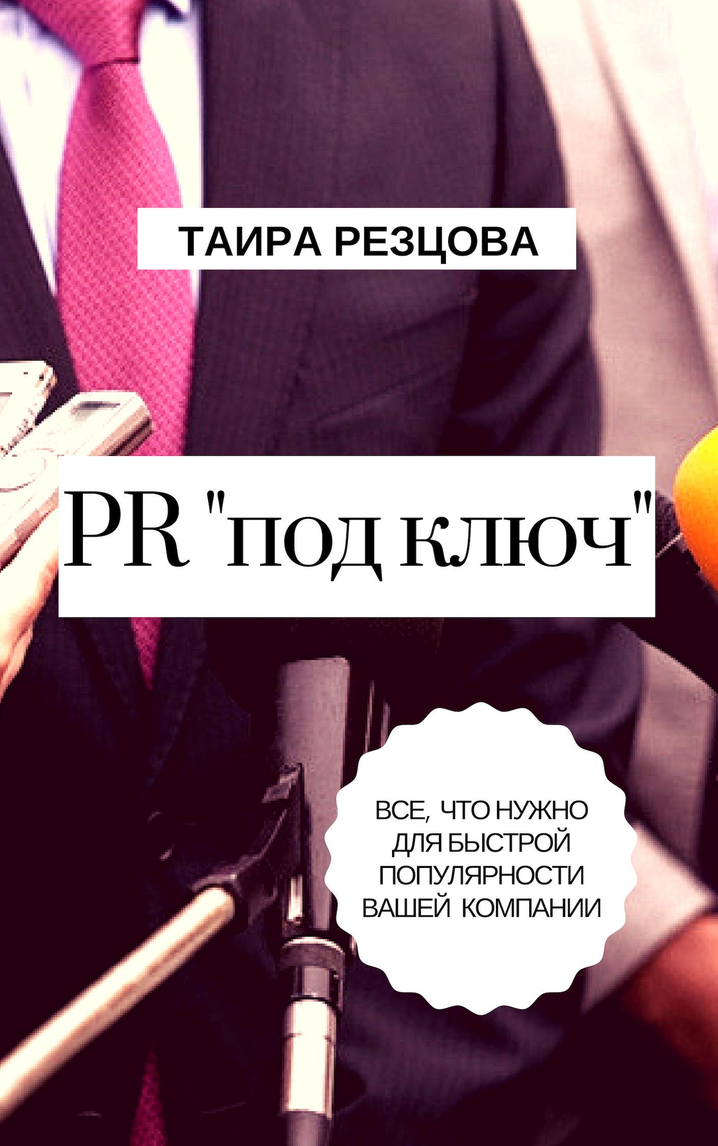 Обложка книги PR «под ключ». Все, что нужно для быстрой популярности вашей компании