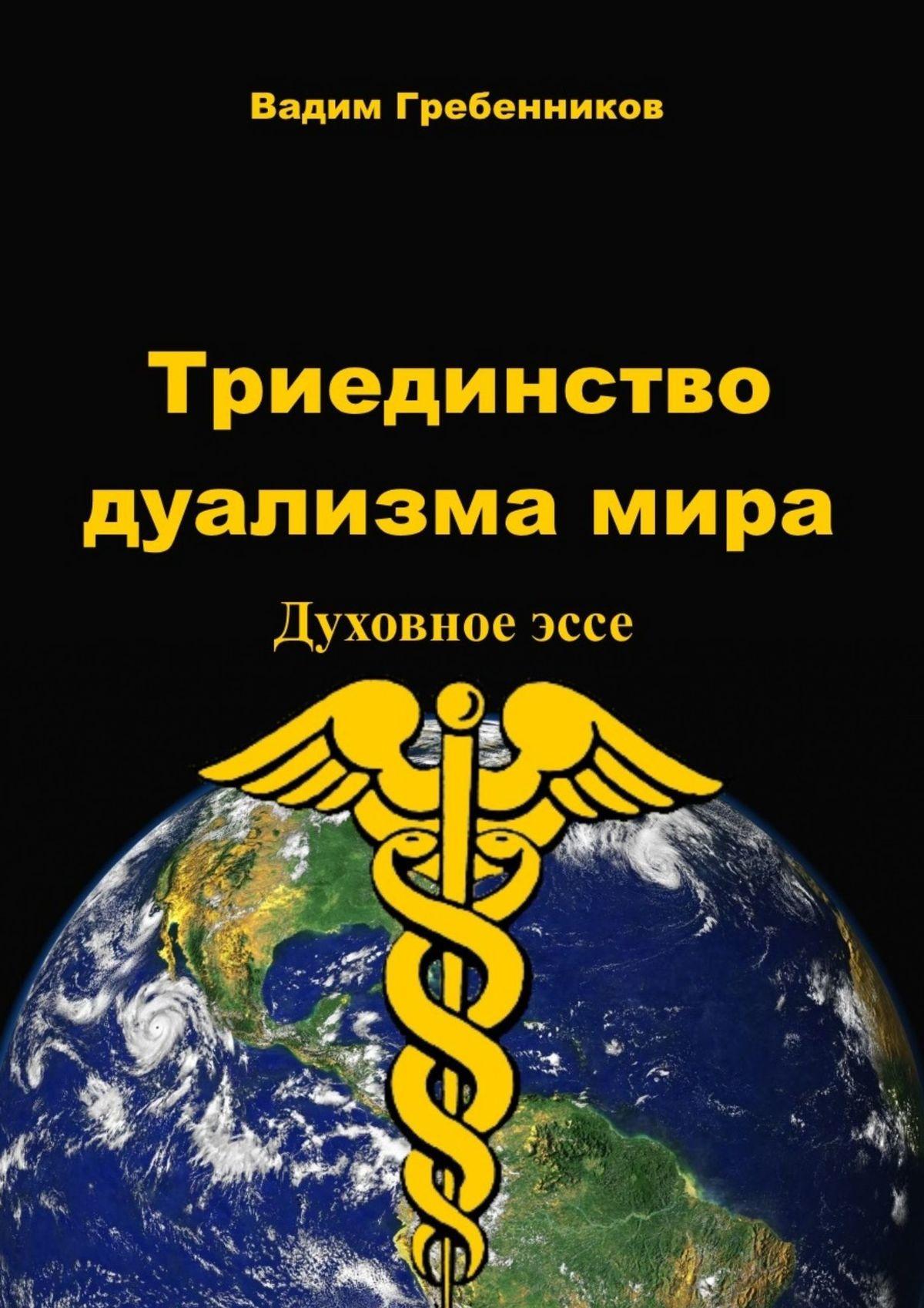 Вадим Гребенников Триединство дуализма Мира. Духовноеэссе цена