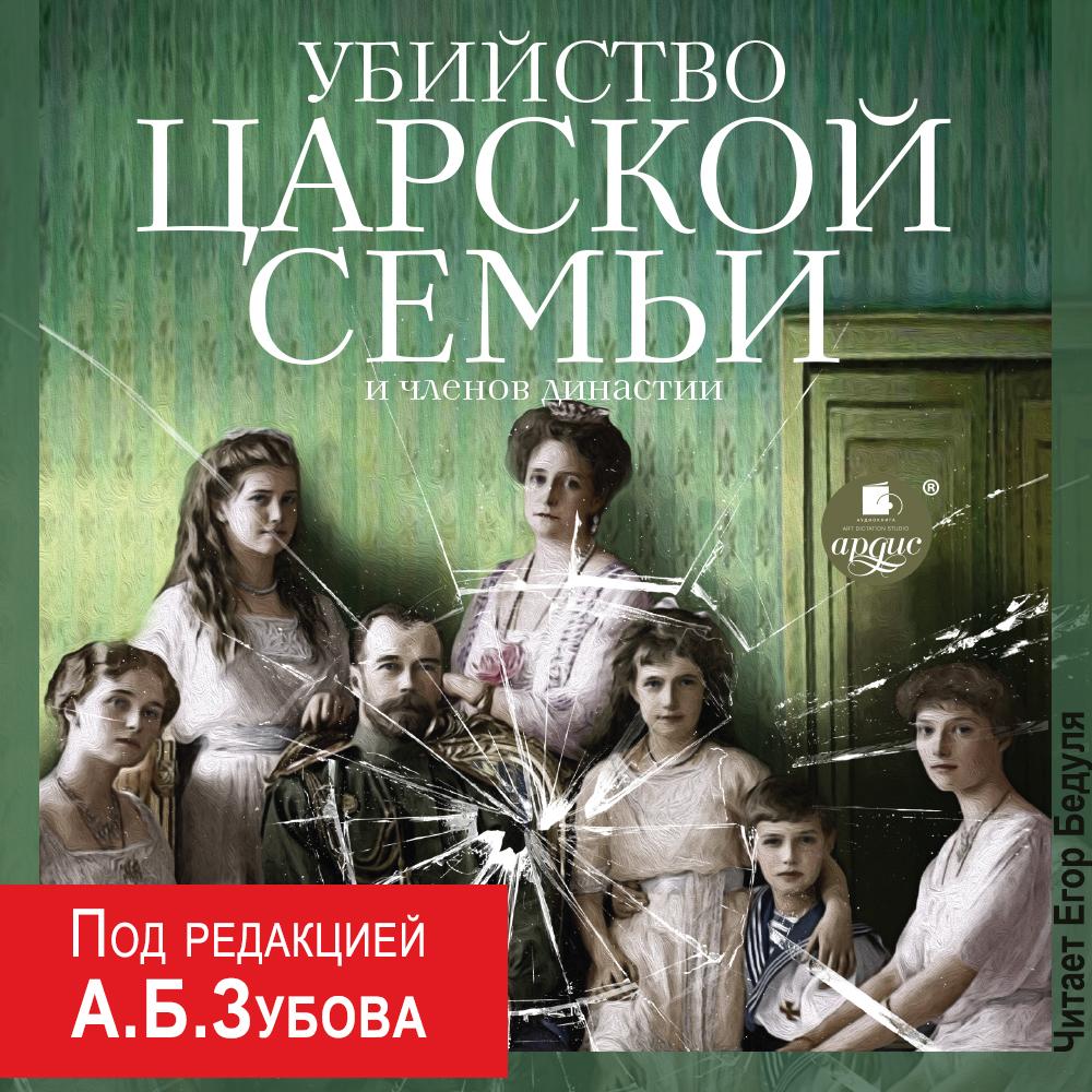 Коллектив авторов Убийство царской семьи и членов династии бижутерия в подарок